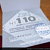 04/05 消費滿110贈品 - 最後還有110元折價券@0@