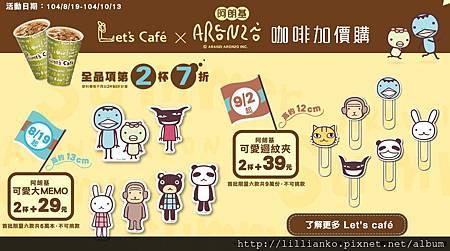 全家.Let's Cafe阿朗基加價購.回紋夾.jpg