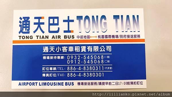 機場接送-通天巴士