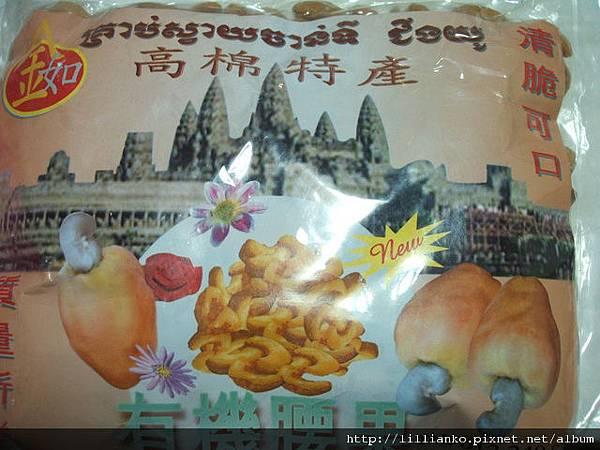 高棉特產的有機腰果