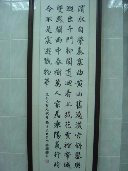 王維詩書法.jpg