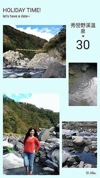 秀巒楓紅野溪溫泉09.jpg