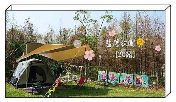 藍陽花園01.jpg