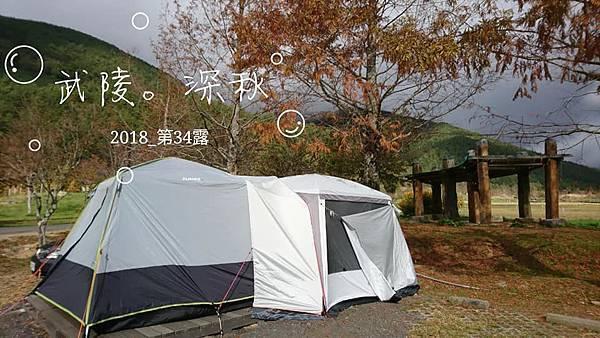台中。武陵深秋_第34露01.jpg