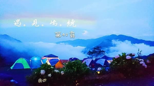新竹。遇見嵨繞_第42露04.jpg