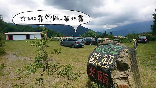 新竹尖石。682露營區01.jpg