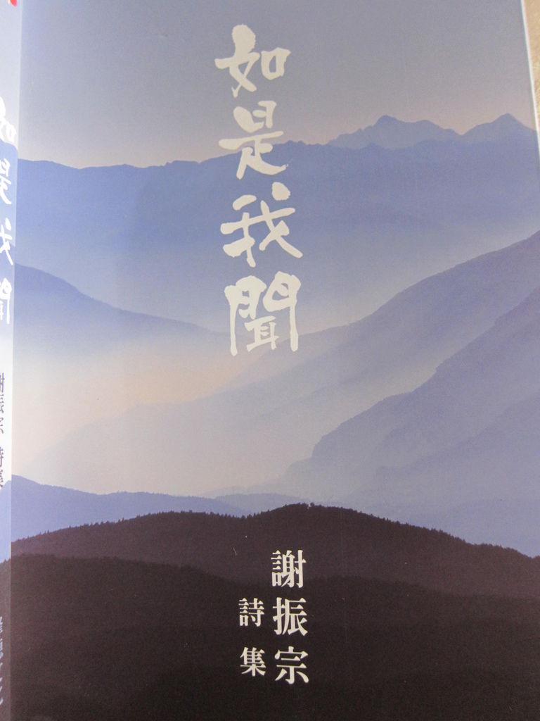 160906謝振宗