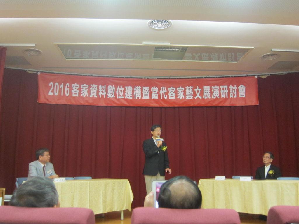 161029中大客家學院研討會上午場 (1).JPG