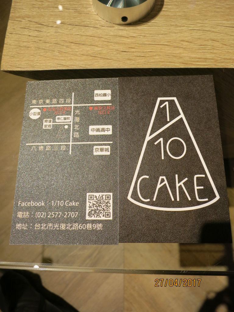 170427志祥1/10蛋糕咖啡
