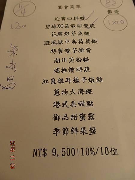 1071104朝桂餐敘
