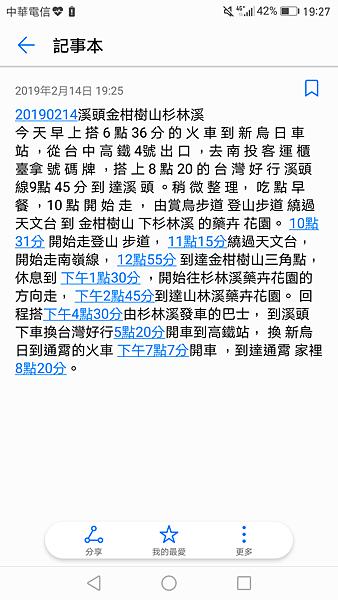 Screenshot_20190214-192752.png