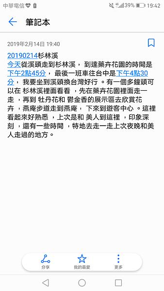 Screenshot_20190214-194212.png