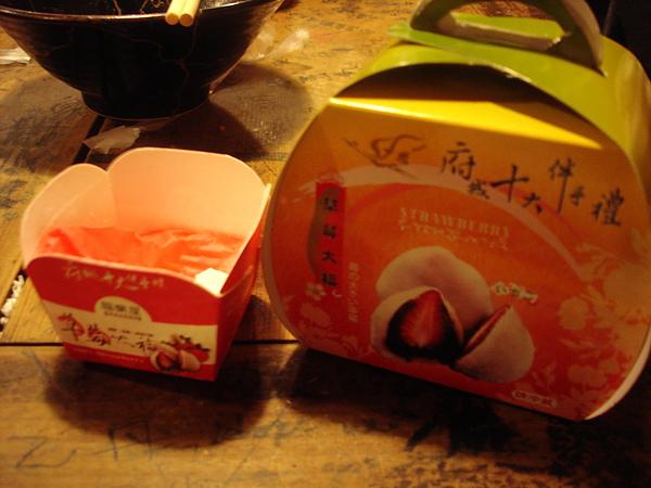 福樂屋草莓大福0502.JPG