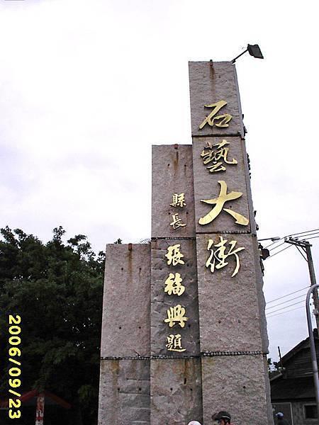 花蓮石藝大街