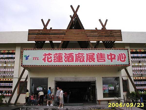 花蓮觀光酒廠