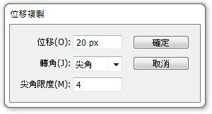 Illustrator-路徑、位移複製