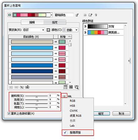 Illustrator-編輯、編輯色彩、重新上色圖稿