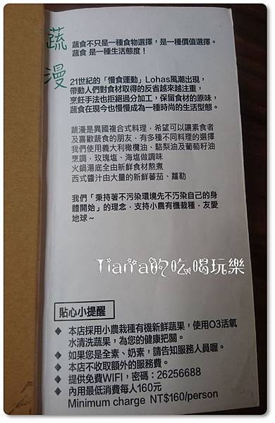 蔬漫page10.jpg