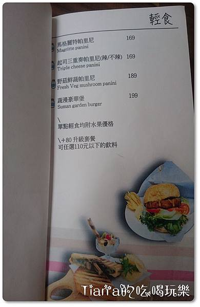 蔬漫page15.jpg