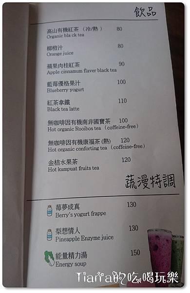 蔬漫page17.jpg