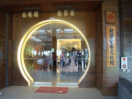 新港香藝文化館一景