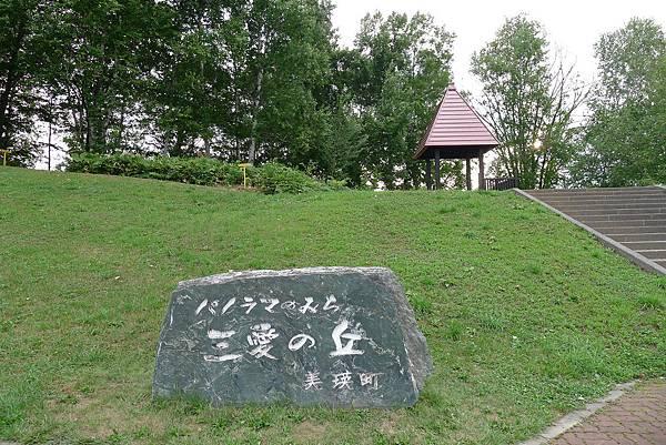 20130816三愛之丘標示
