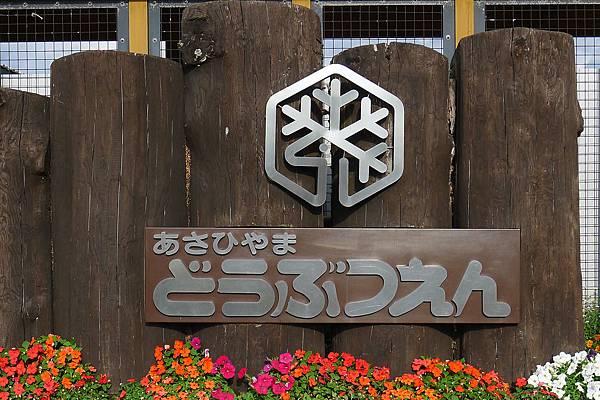 20130818旭山動物園出口