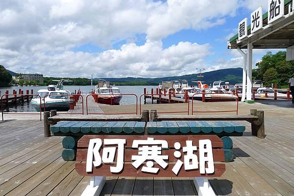 20130821阿寒湖乘船處_拍照處