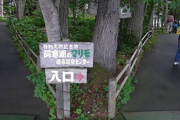 20130821綠球藻展示觀察中心入口