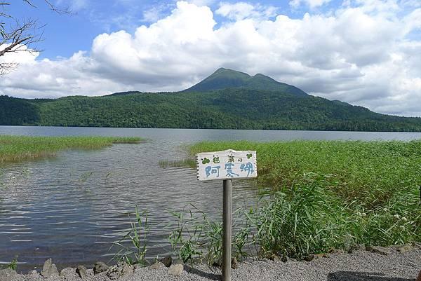 20130821展示中心看雄阿寒岳