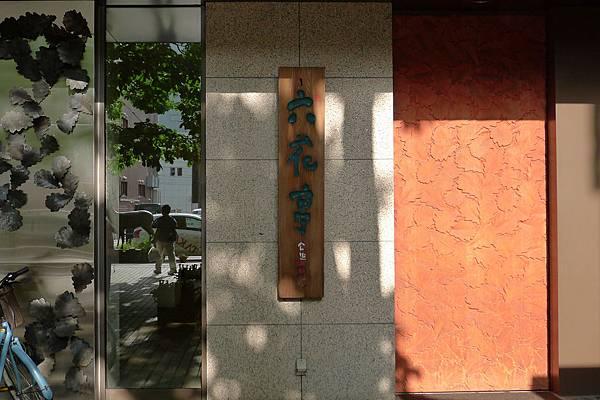 六花亭大門