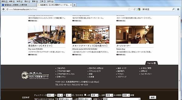 20130819鶴雅網站