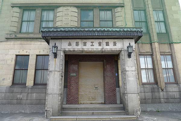 小樽商工會議所
