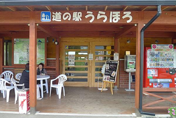 20130822蒲幌休息站