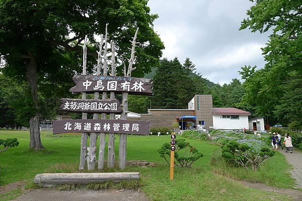 中島國有林照相處