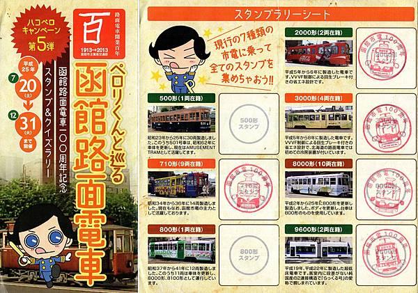 函館百年電車001