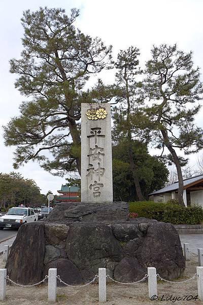 0123_平安神宮碑_signed.JPG