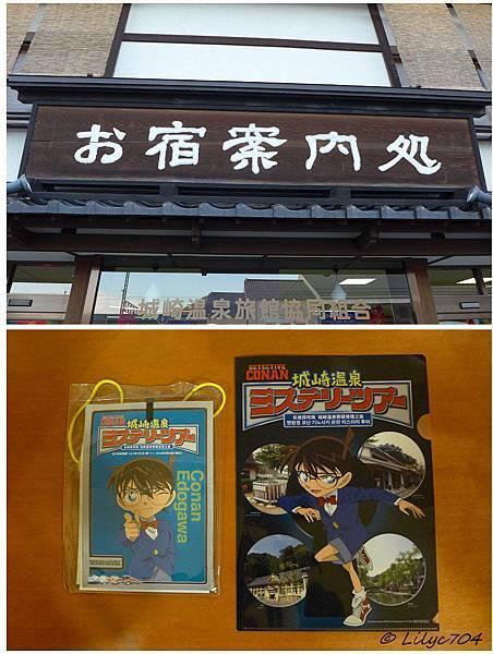 0124_柯南獎品_signed.JPG