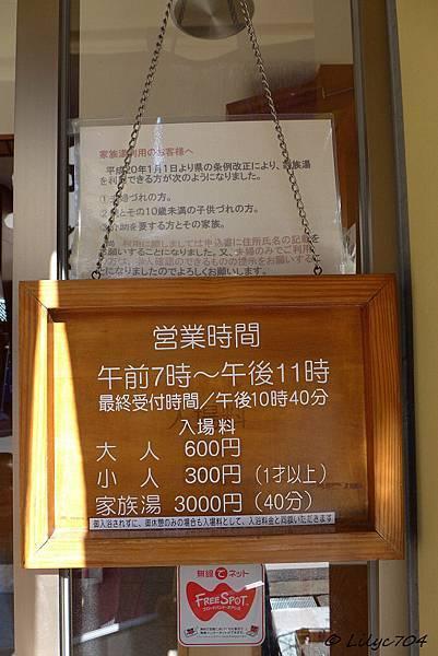0124_家族湯規定_signed.JPG