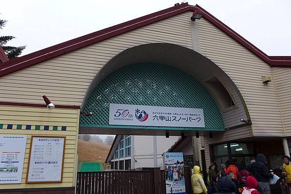 0126_滑雪場大門_signed.JPG