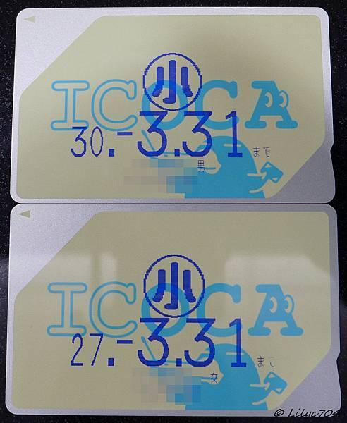 0128_兒童ICOCA_signed.JPG