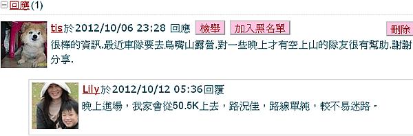 2013-09-13_081333鳥嘴山