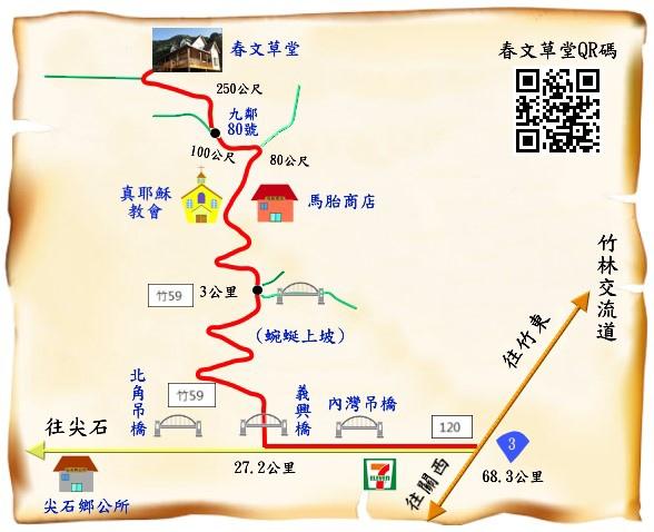 春文草堂地圖