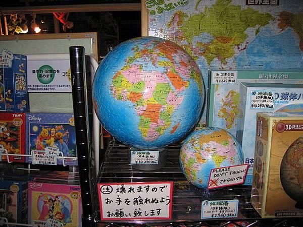 這可是拼圖的地球儀歐