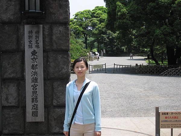 濱灕宮御院