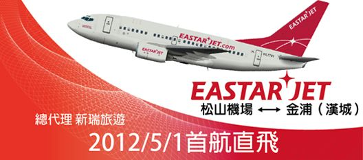 eastarjet--松山金浦--台灣