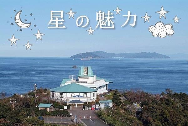 天文館1.jpg