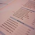八角餐廳_2.jpg