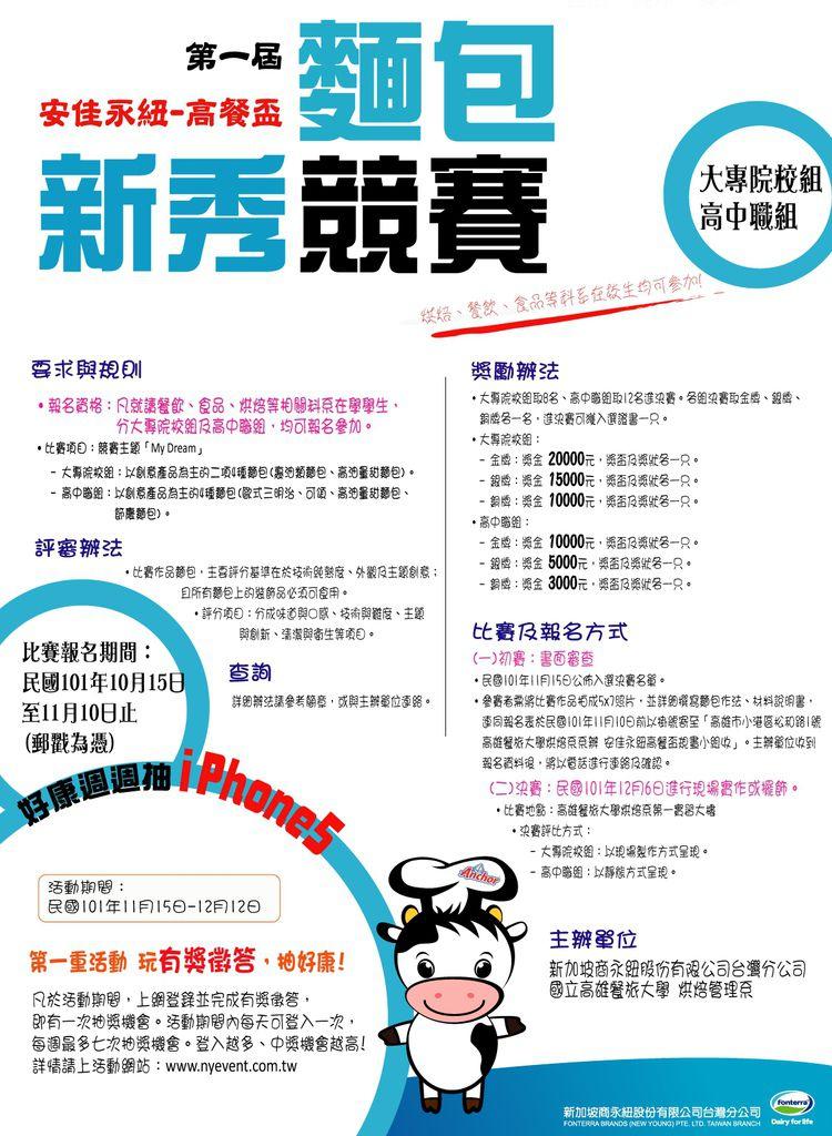 school-poster-20121018
