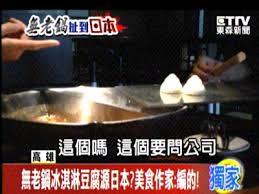 無老鍋豆腐